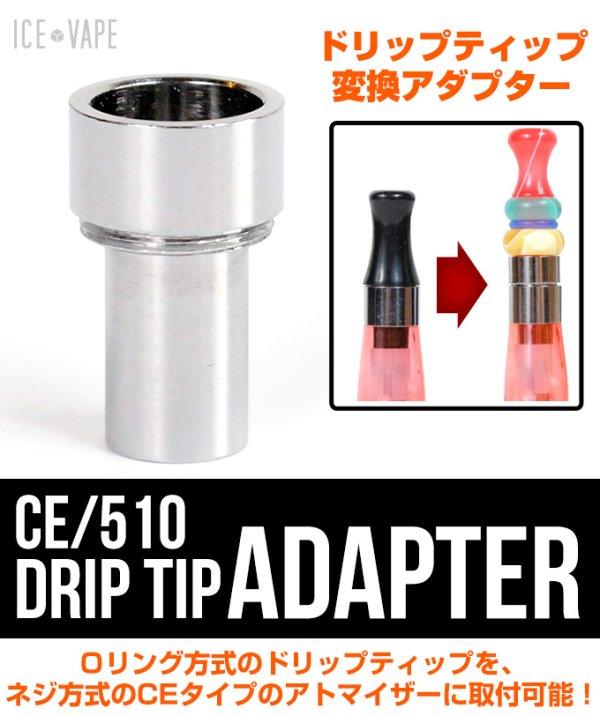 画像1: 【ドリップティップ】【ICE VAPE】 CE/510 ドリップティップアダプター (1)