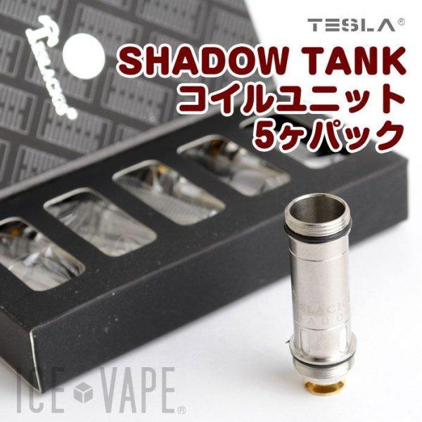 画像1: 【メール便送料無料!】【パーツ】TESLA / SHADOW TANK / コイルユニット 5ヶパック (1)