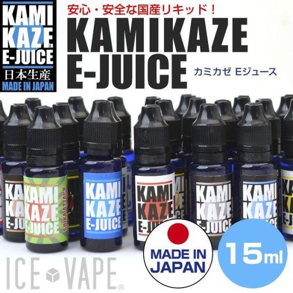 画像1: 【国産E-リキッド】 KAMIKAZE E-JUICE 【15ml】 (1)