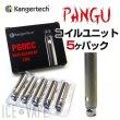画像1: 【メール便送料無料!】【パーツ】 KANGERTECH / PANGU コイルユニット (1)
