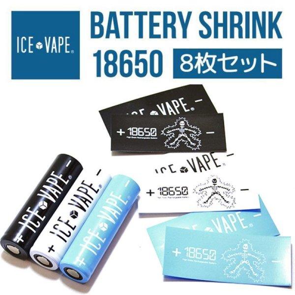 画像1: 【アクセサリー】ICE VAPE / BATTERY SHRINK 18650【8枚set】 (1)