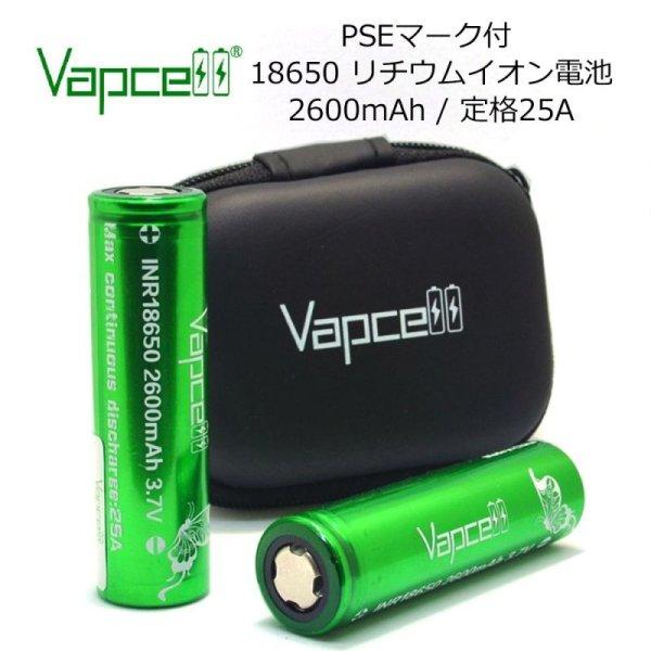 画像1: PSEマーク付 リチウムイオン電池 ケース入り 2本セット VAPCELL  INR 18650 2600mah 定格25A【GREEN】 (1)