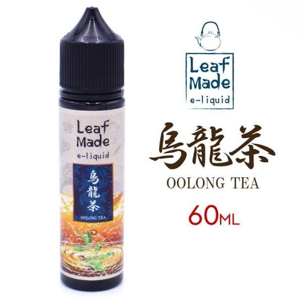 画像1:  【ネコポス 送料無料!】【E-リキッド】LEAF MADE 烏龍茶 60ml  リーフメイド ウーロン茶 (1)