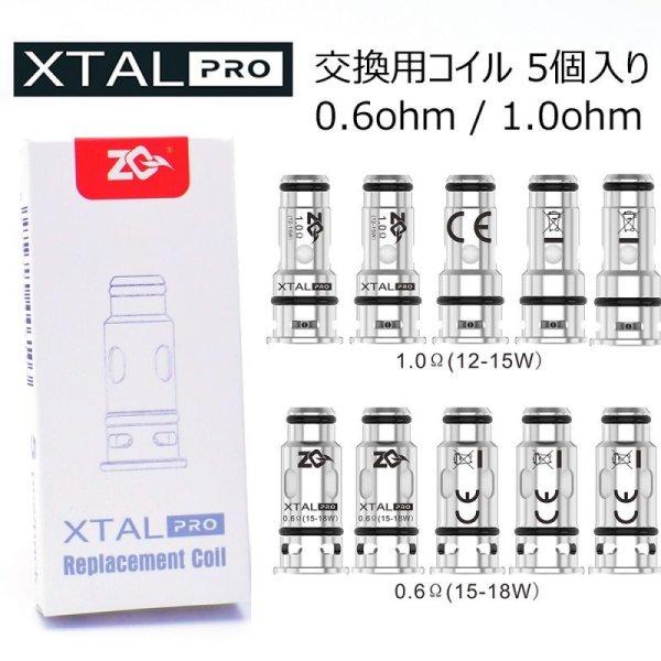 画像1: 【メール便 送料無料!】ZQ XTAL PRO 交換用コイル (1)
