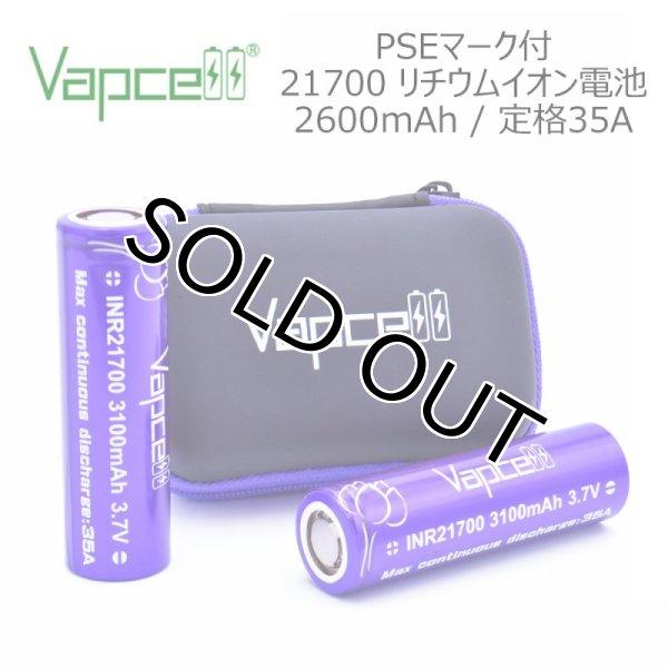 画像1: 【送料無料!】PSEマーク付 リチウムイオン電池 ケース入り 2本セット VAPCELL  INR 21700 3100mah 35A 【PURPLE】 (1)
